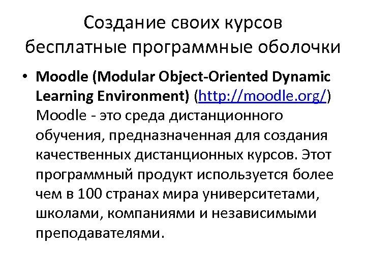 Создание своих курсов бесплатные программные оболочки • Moodle (Modular Object-Oriented Dynamic Learning Environment) (http: