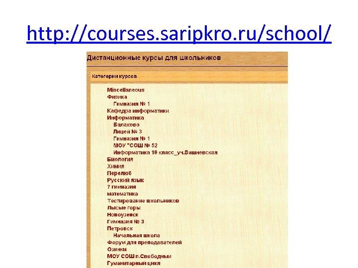 http: //courses. saripkro. ru/school/