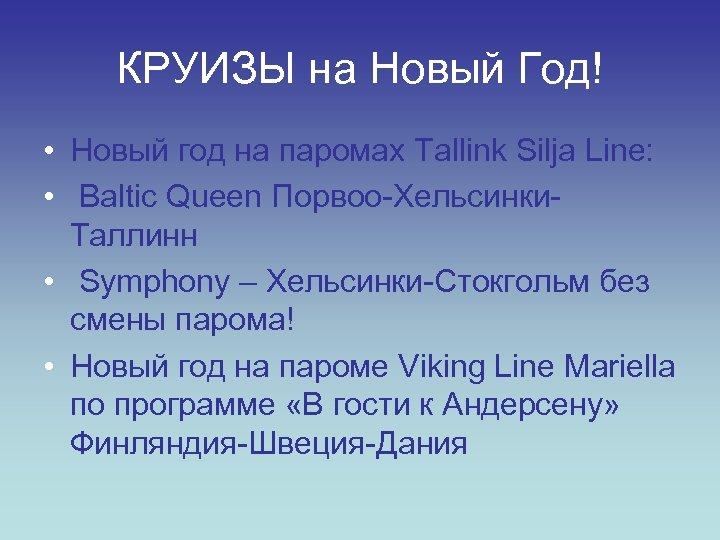 КРУИЗЫ на Новый Год! • Новый год на паромах Tallink Silja Line: • Baltic