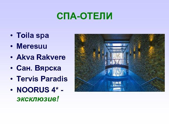 СПА-ОТЕЛИ • • • Toila spa Meresuu Akva Rakvere Сан. Вярска Tervis Paradis NOORUS