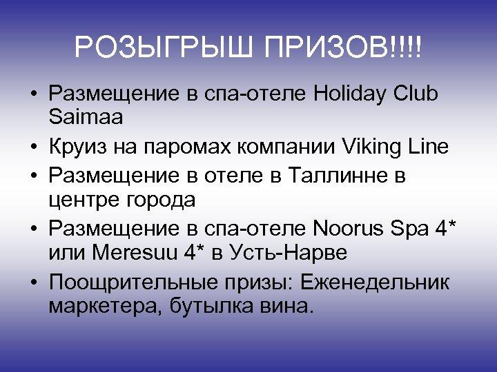РОЗЫГРЫШ ПРИЗОВ!!!! • Размещение в спа-отеле Holiday Club Saimaa • Круиз на паромах компании