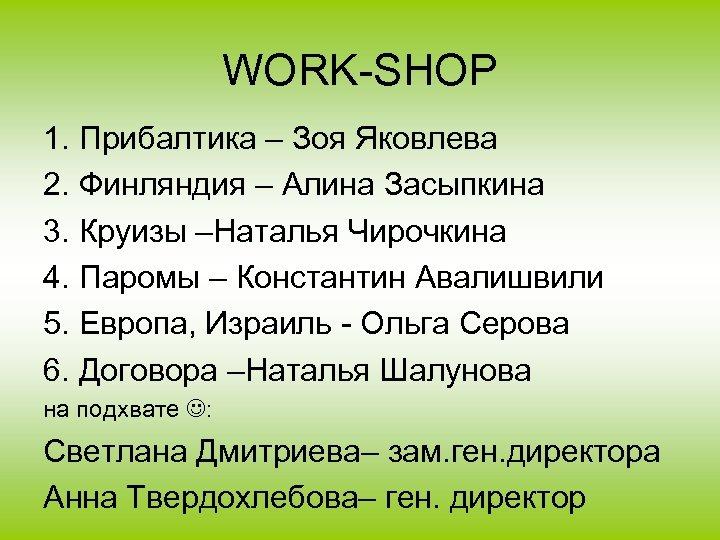 WORK-SHOP 1. Прибалтика – Зоя Яковлева 2. Финляндия – Алина Засыпкина 3. Круизы –Наталья