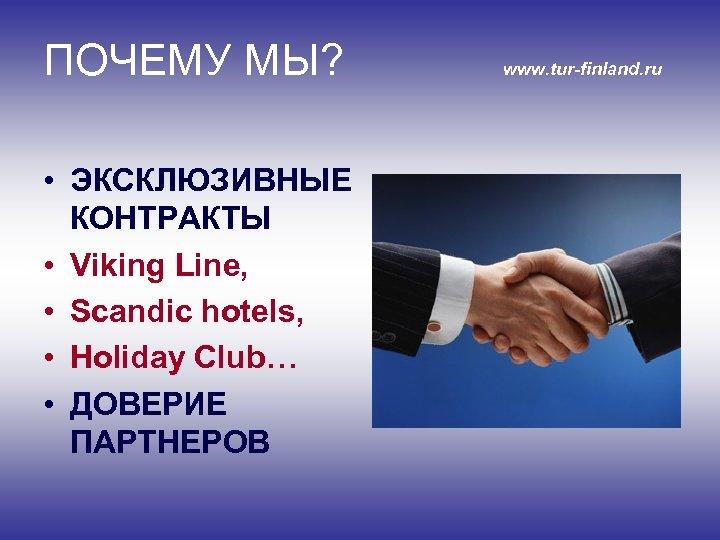 ПОЧЕМУ МЫ? • ЭКСКЛЮЗИВНЫЕ КОНТРАКТЫ • Viking Line, • Scandic hotels, • Holiday Club…
