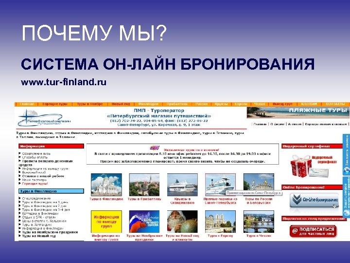ПОЧЕМУ МЫ? СИСТЕМА ОН-ЛАЙН БРОНИРОВАНИЯ www. tur-finland. ru