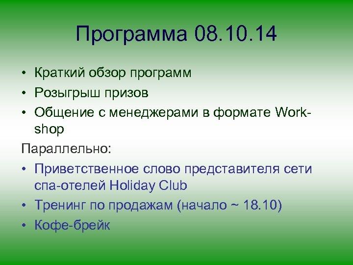 Программа 08. 10. 14 • Краткий обзор программ • Розыгрыш призов • Общение с