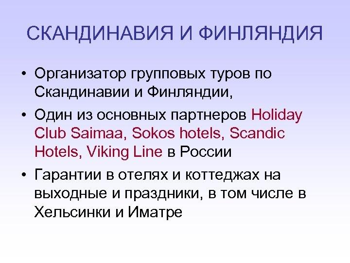СКАНДИНАВИЯ И ФИНЛЯНДИЯ • Организатор групповых туров по Скандинавии и Финляндии, • Один из