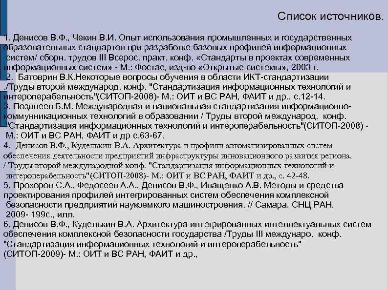 Список источников. 1. Денисов В. Ф. , Чекин В. И. Опыт использования промышленных и
