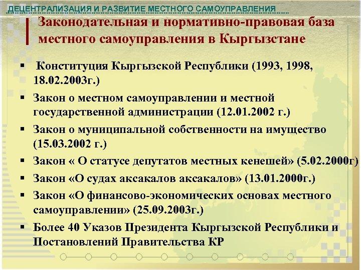 ДЕЦЕНТРАЛИЗАЦИЯ И РАЗВИТИЕ МЕСТНОГО САМОУПРАВЛЕНИЯ Законодательная и нормативно-правовая база местного самоуправления в Кыргызстане §