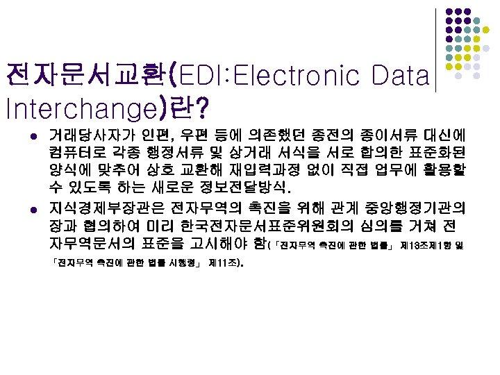 전자문서교환(EDI: Electronic Data Interchange)란? l l 거래당사자가 인편, 우편 등에 의존했던 종전의 종이서류 대신에
