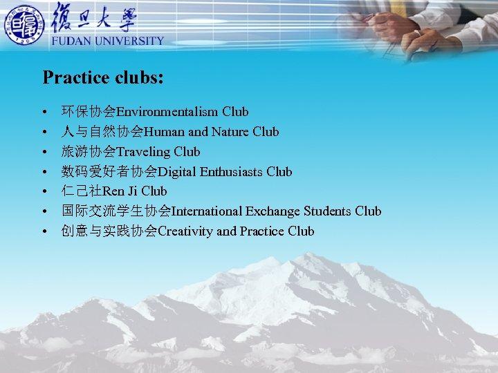 Practice clubs: • • 环保协会Environmentalism Club 人与自然协会Human and Nature Club 旅游协会Traveling Club 数码爱好者协会Digital Enthusiasts