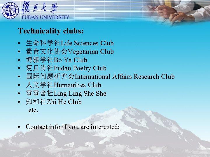 Technicality clubs: • 生命科学社Life Sciences Club • 素食文化协会Vegetarian Club • 博雅学社Bo Ya Club •