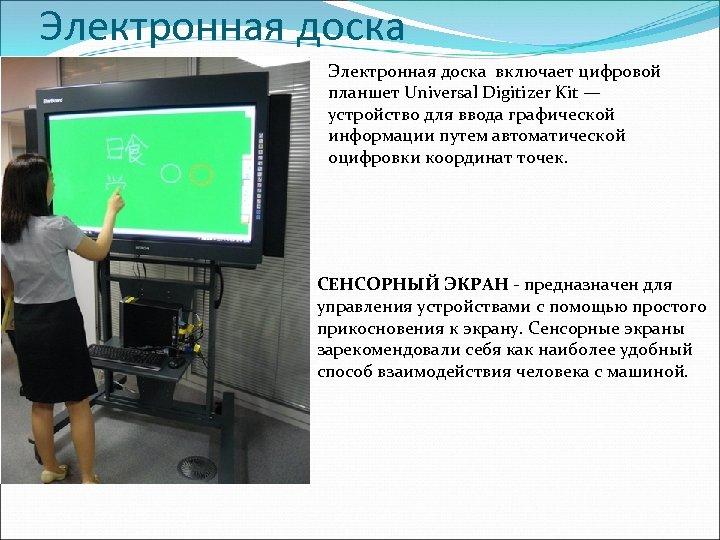 Электронная доска включает цифровой планшет Universal Digitizer Kit — устройство для ввода графической информации