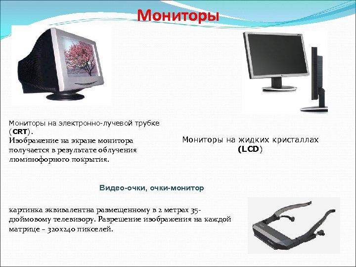Мониторы на электронно-лучевой трубке (CRT). Изображение на экране монитора получается в результате облучения люминофорного