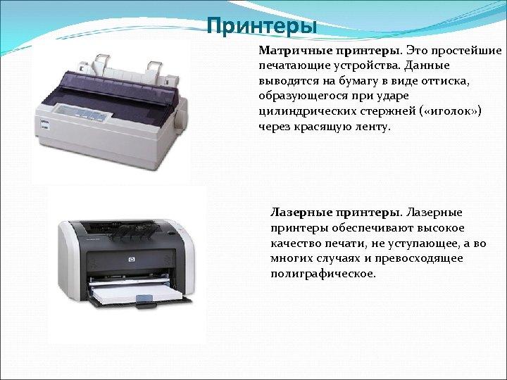 Принтеры Матричные принтеры. Это простейшие печатающие устройства. Данные выводятся на бумагу в виде оттиска,