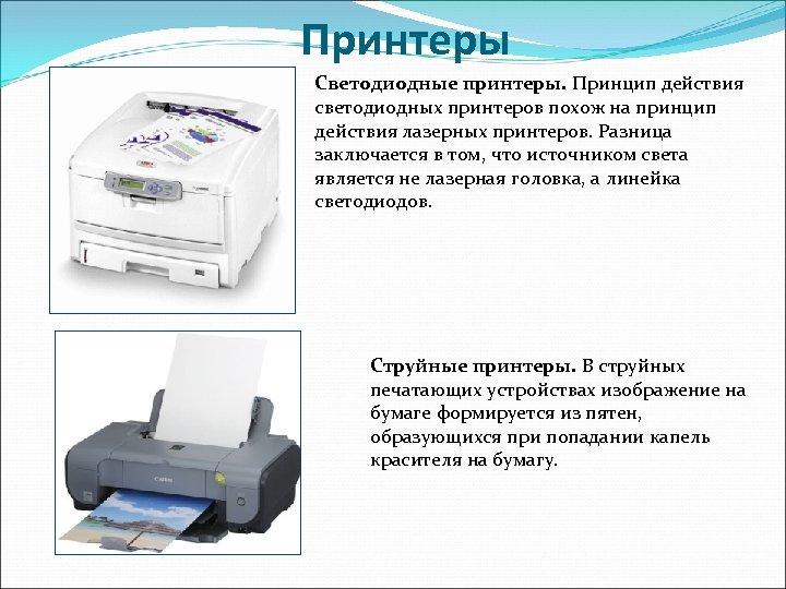 Принтеры Светодиодные принтеры. Принцип действия светодиодных принтеров похож на принцип действия лазерных принтеров. Разница