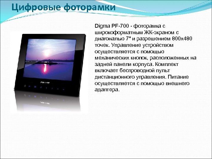 Цифровые фоторамки Digma PF-700 - фоторамка с широкоформатным ЖК-экраном с диагональю 7
