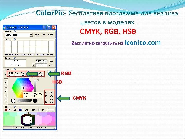 Color. Pic- бесплатная программа для анализа цветов в моделях CMYK, RGB, НSB бесплатно загрузить