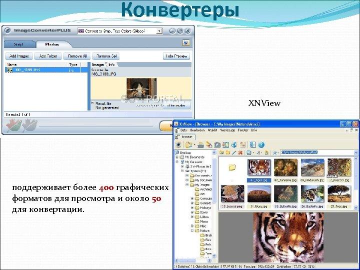 Конвертеры XNView поддерживает более 400 графических форматов для просмотра и около 50 для конвертации.