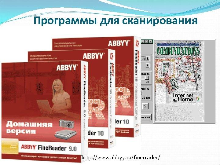 Программы для сканирования http: //www. abbyy. ru/finereader/