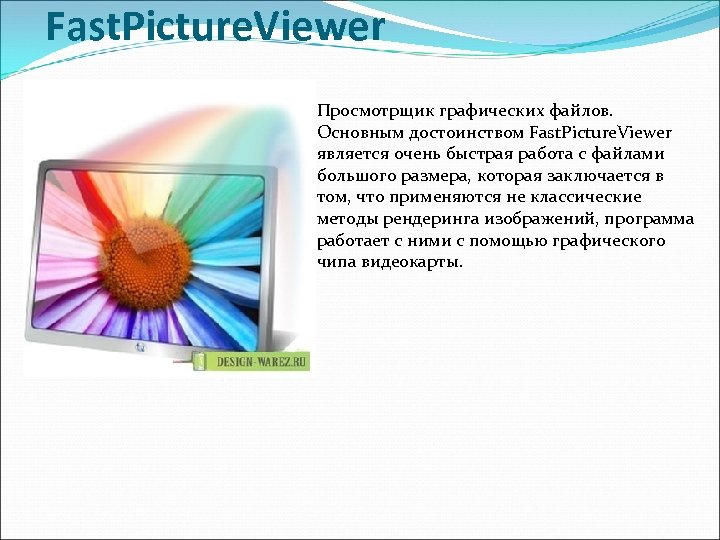 Fast. Picture. Viewer Просмотрщик графических файлов. Основным достоинством Fast. Picture. Viewer является очень быстрая