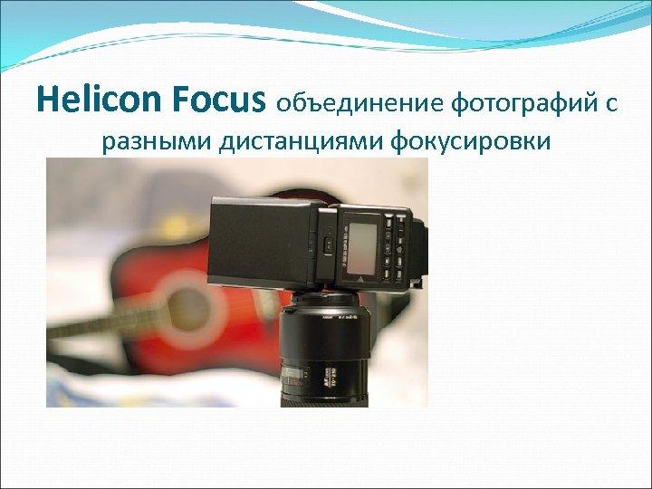 Helicon Focus объединение фотографий с разными дистанциями фокусировки