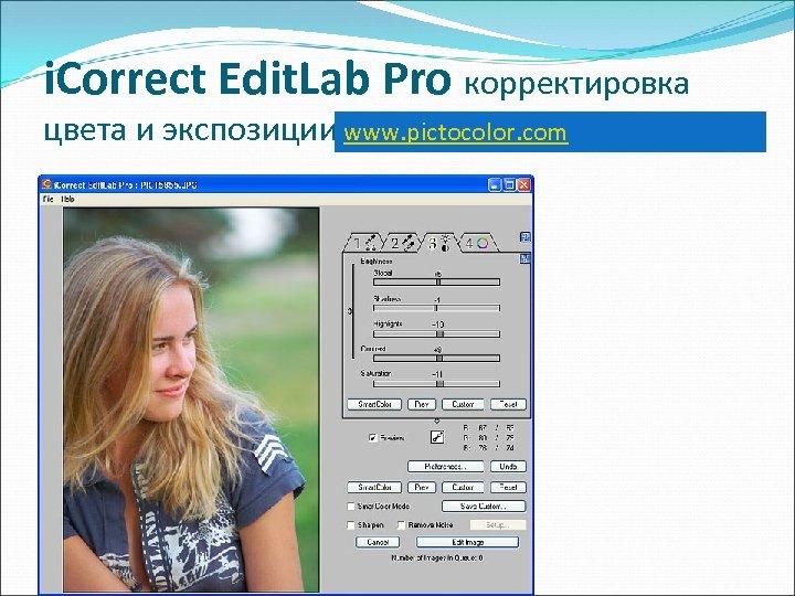 i. Correct Edit. Lab Pro корректировка цвета и экспозиции www. pictocolor. com