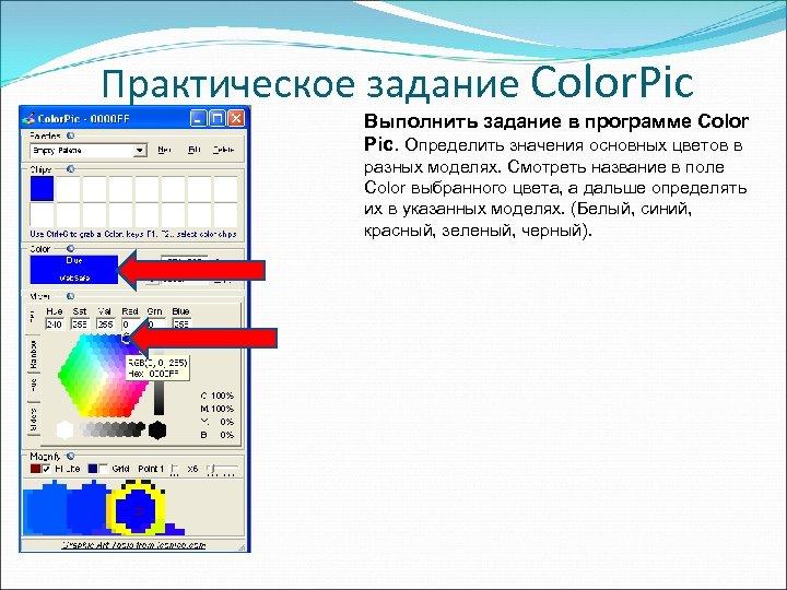 Практическое задание Color. Pic Выполнить задание в программе Color Pic. Определить значения основных цветов
