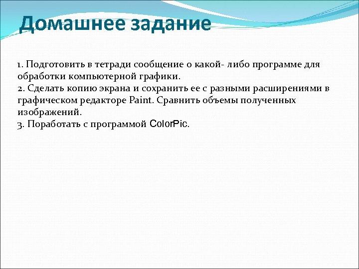 Домашнее задание 1. Подготовить в тетради сообщение о какой- либо программе для обработки компьютерной