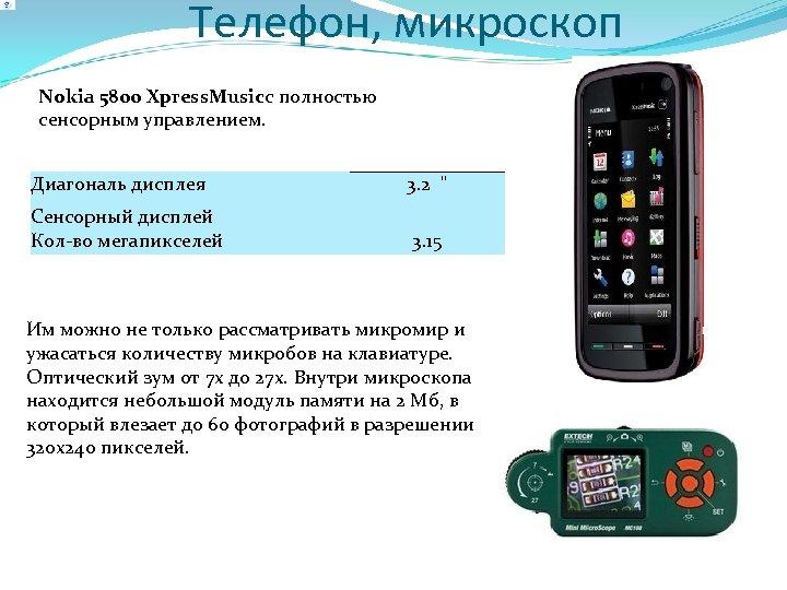 Телефон, микроскоп Nokia 5800 Xpress. Musicс полностью сенсорным управлением. Диагональ дисплея 3. 2