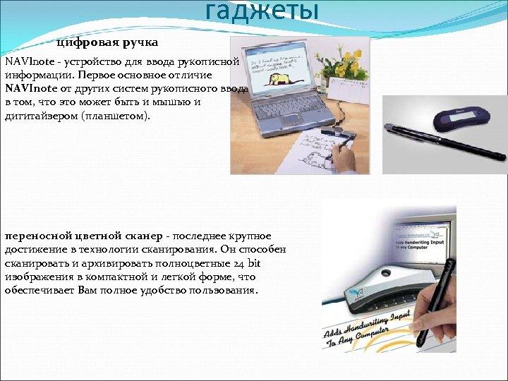 гаджеты цифровая ручка NAVInote - устройство для ввода рукописной информации. Первое основное отличие NAVInote