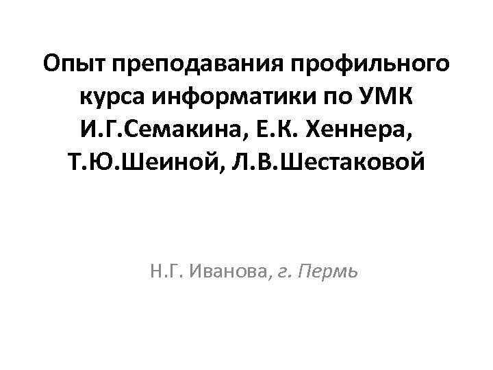 Опыт преподавания профильного курса информатики по УМК И. Г. Семакина, Е. К. Хеннера, Т.