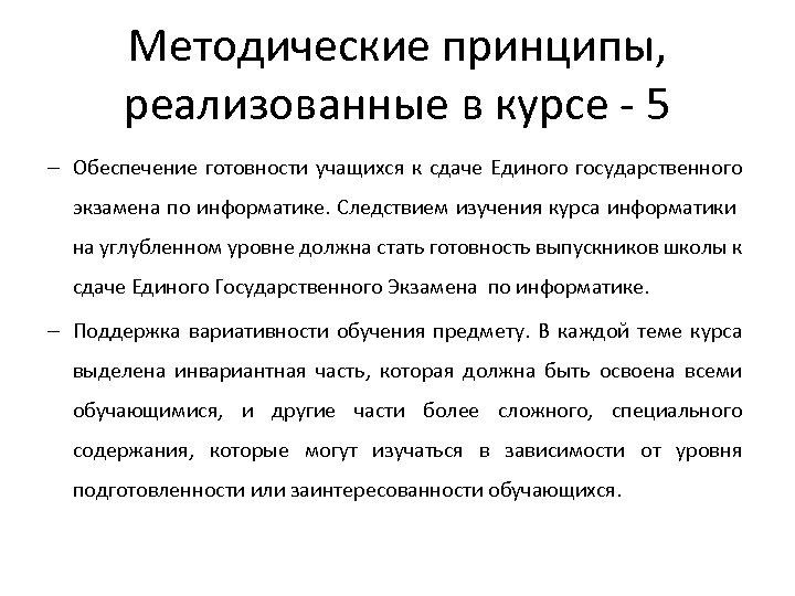Методические принципы, реализованные в курсе - 5 Обеспечение готовности учащихся к сдаче Единого государственного