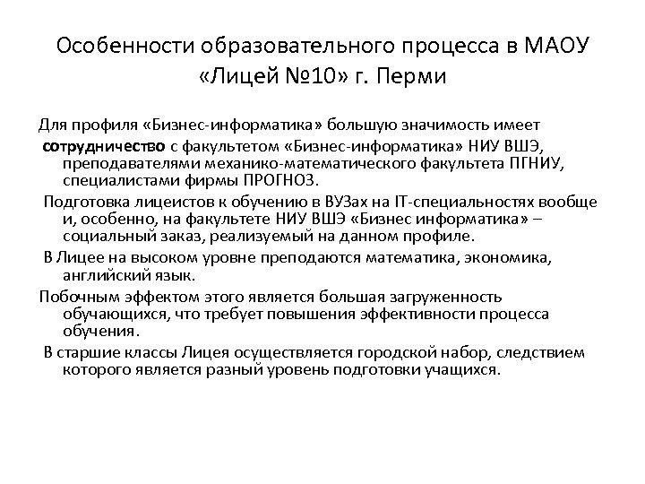 Особенности образовательного процесса в МАОУ «Лицей № 10» г. Перми Для профиля «Бизнес-информатика» большую