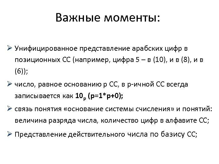 Важные моменты: Ø Унифицированное представление арабских цифр в позиционных СС (например, цифра 5 –
