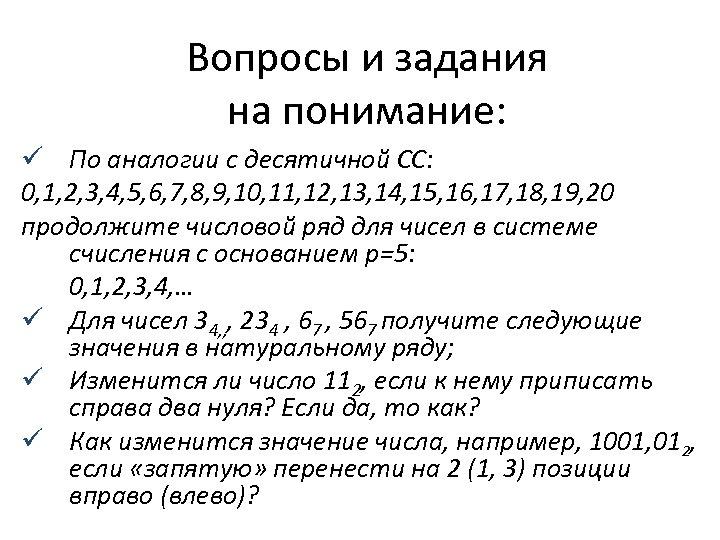 Вопросы и задания на понимание: ü По аналогии с десятичной СС: 0, 1, 2,