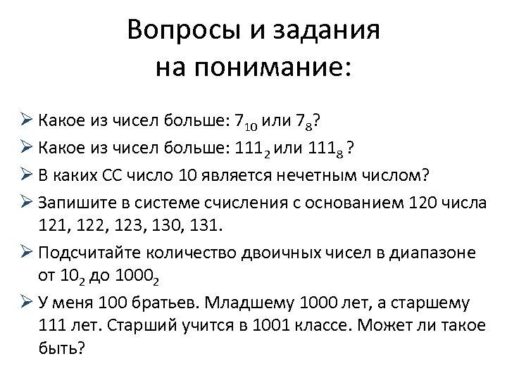 Вопросы и задания на понимание: Ø Какое из чисел больше: 710 или 78? Ø