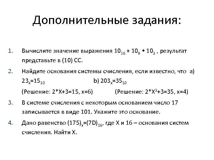 Дополнительные задания: 1. Вычислите значение выражения 1016 + 108 • 102 , результат представьте