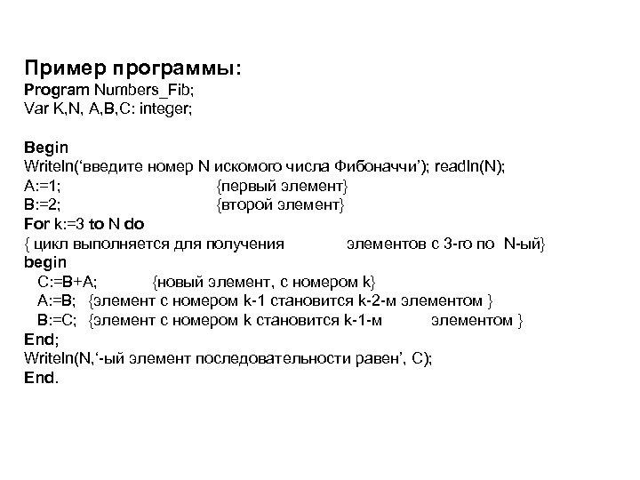 Пример программы: Program Numbers_Fib; Var K, N, A, B, C: integer; Begin Writeln('введите номер