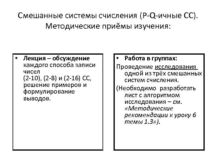 Смешанные системы счисления (P-Q-ичные СС). Методические приёмы изучения: • Лекция – обсуждение каждого способа