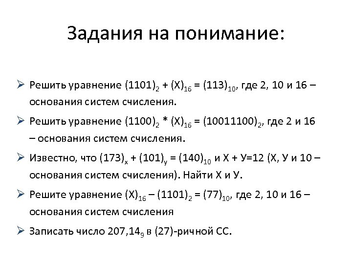 Задания на понимание: Ø Решить уравнение (1101)2 + (Х)16 = (113)10, где 2, 10