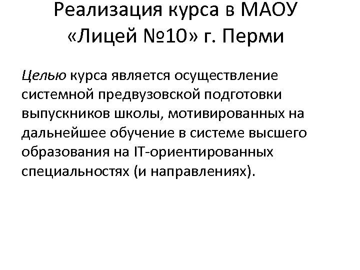 Реализация курса в МАОУ «Лицей № 10» г. Перми Целью курса является осуществление системной