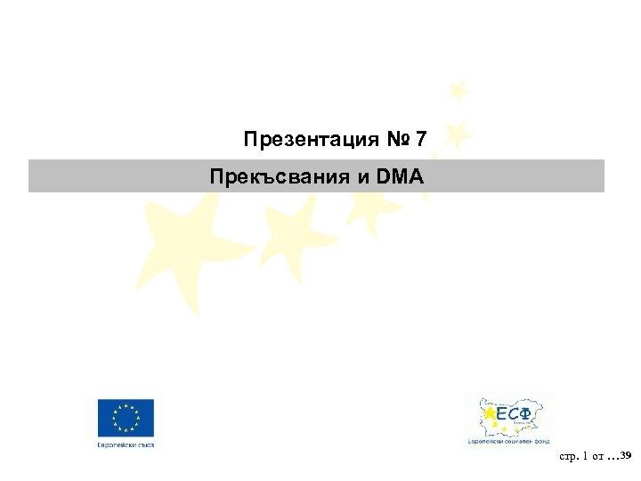 Презентация № 7 Прекъсвания и DMA стр. 1 от … 39