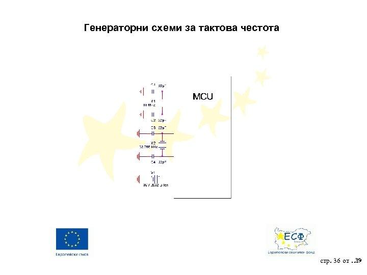 Генераторни схеми за тактова честота 39 стр. 36 от …