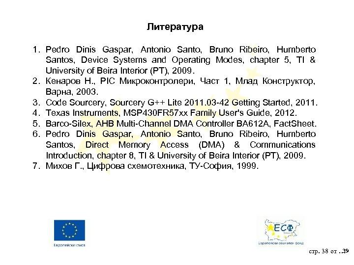 Литература 1. Pedro Dinis Gaspar, Antonio Santo, Bruno Ribeiro, Humberto Santos, Device Systems and