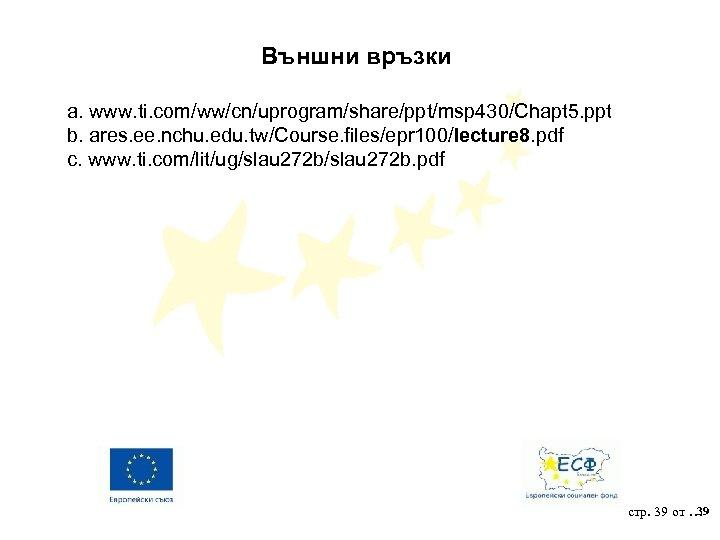 Външни връзки a. www. ti. com/ww/cn/uprogram/share/ppt/msp 430/Chapt 5. ppt b. ares. ee. nchu. edu.