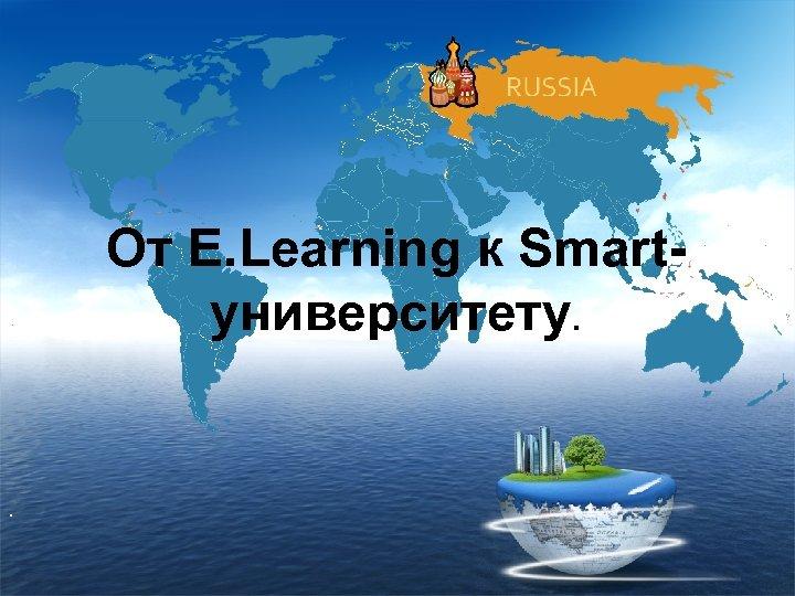 От E. Learning к Smartуниверситету. .