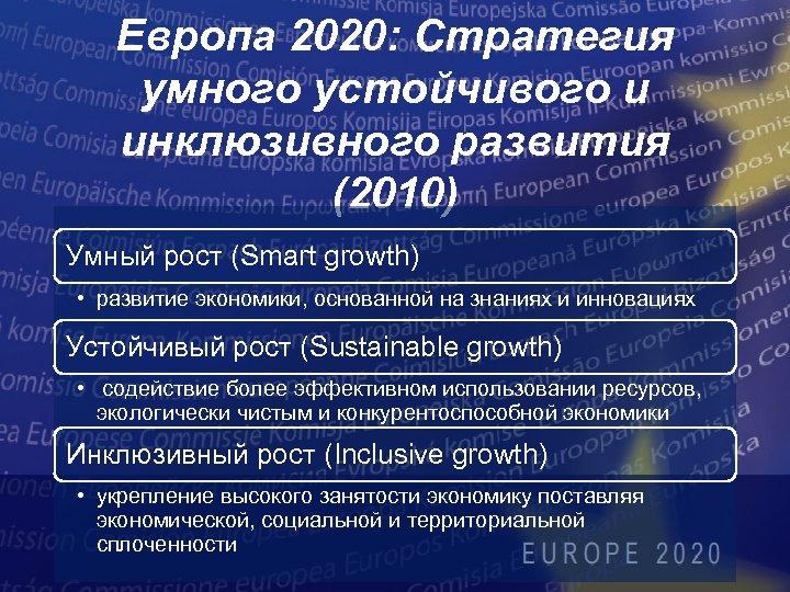 Европа 2020: Стратегия умного устойчивого и инклюзивного развития (2010) Умный рост (Smart growth) •