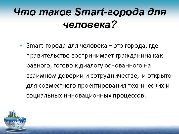 Что такое Smart-города для человека? • Smart-города для человека – это города, где правительство
