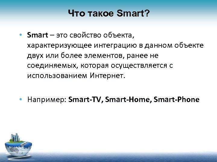 Что такое Smart? • Smart – это свойство объекта, характеризующее интеграцию в данном объекте