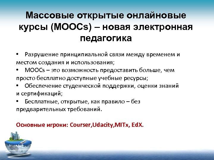 Массовые открытые онлайновые курсы (MOOCs) – новая электронная педагогика • Разрушение принципиальной связи между